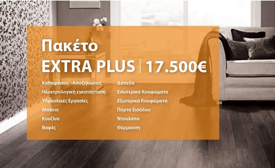 προσφορές ανακαίνισης σπιτιού - πακέτο Extra Plus
