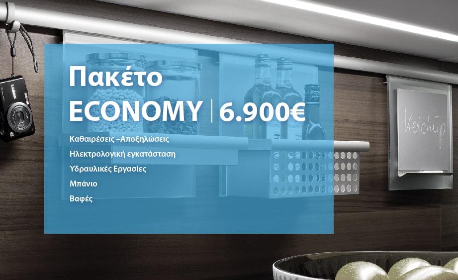 προσφορές ανακαίνισης σπιτιού - πακέτο Economy
